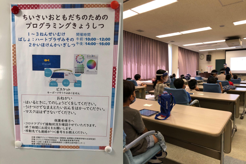 プログラミング教室.jpg