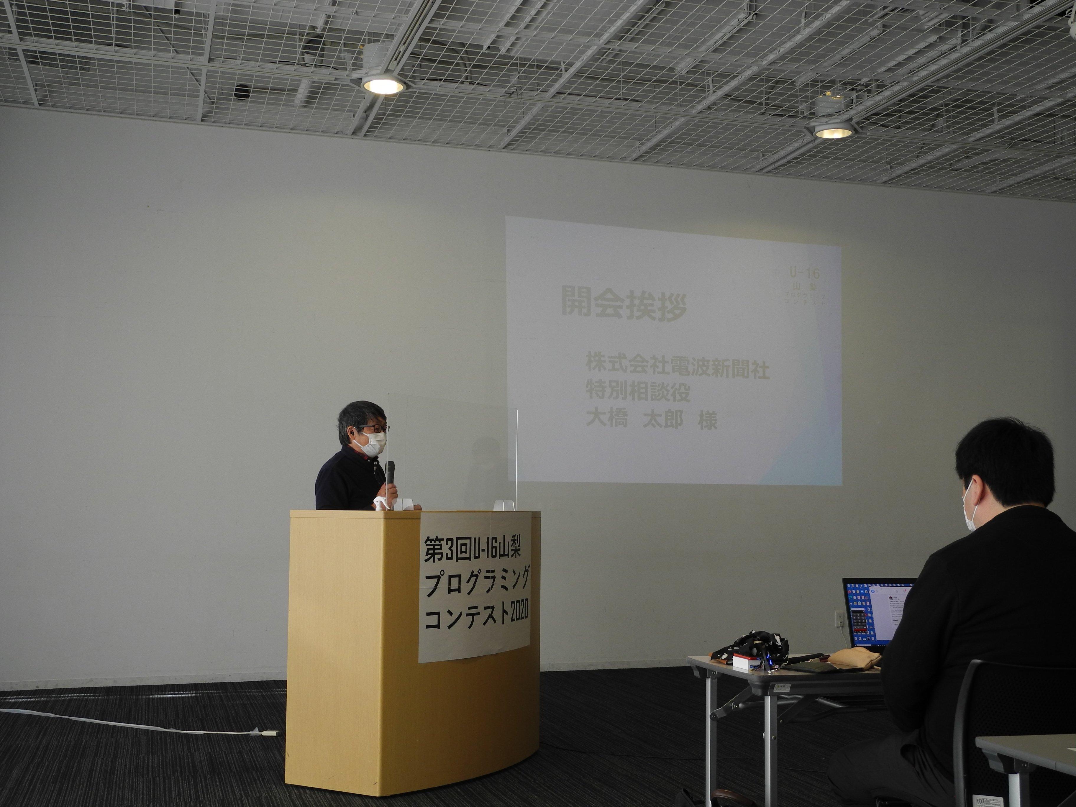 開会の挨拶、電波新聞社・特別取締役の大橋太郎氏