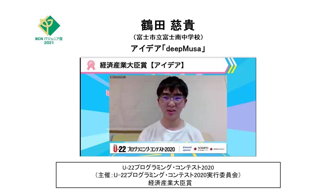 6鶴田さん.JPG